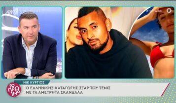 Κύργιος: Ο ελληνικής καταγωγής σταρ του τένις με τα αμέτρητα σκάνδαλα (VIDEO)