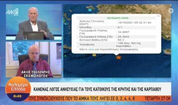 Τσελέντης για σεισμό στην Κάρπαθο: «Κανένας λόγος ανησυχίας» (VIDEO)