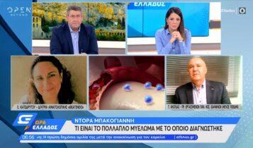 Ντόρα Μπακογιάννη: Τι είναι το πολλαπλό μυέλωμα με το οποίο διαγνώστηκε (VIDEO)