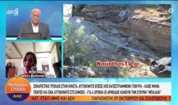 Τροχαίο στην Κινέτα: Αυτοκίνητο έπεσε από κατεστραμμένη γέφυρα (VIDEO)