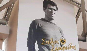 «ΟPAP Arena»: Ο Στέλιος Σεραφείδης μπήκε σπίτι του-Απολαύστε τη μορφή του στο Ναό! (ΦΩΤΟ)