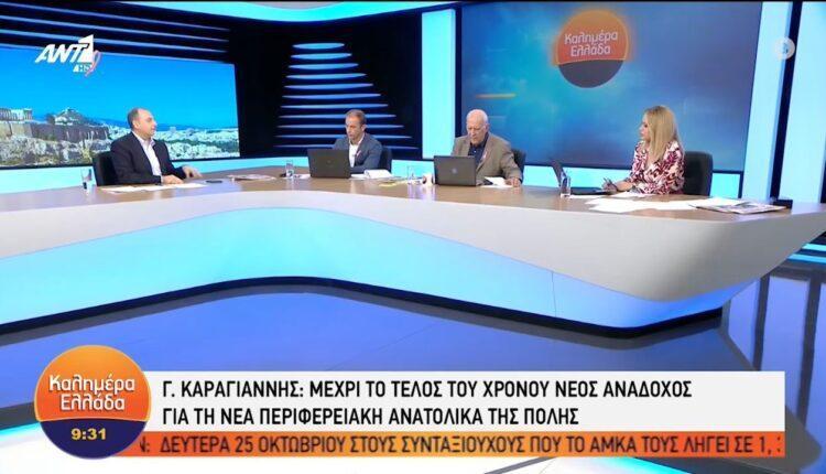 Καραγιάννης: «Δεν υπάρχει θέμα διοδίων στην Αθήνα» (VIDEO)