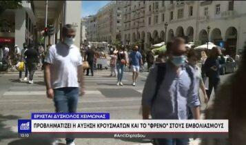 Κορωνοϊός: «Καμπανάκι» Τσιόδρα για το τέταρτο κύμα (VIDEO)
