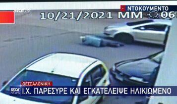 Θεσσαλονίκη: Αυτοκίνητο παρέσυρε και εγκατέλειψε ηλικιωμένο (VIDEO)