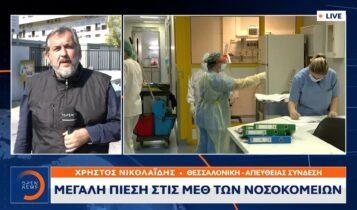 Θεσσαλονίκη: Μεγάλη πίεση στις ΜΕΘ των νοσοκομείων