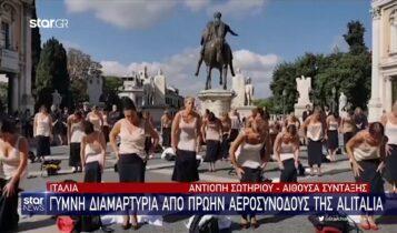 Ιταλία: Γυμνή διαμαρτυρία από πρώην αεροσυνοδούς της Alitalia (VIDEO)