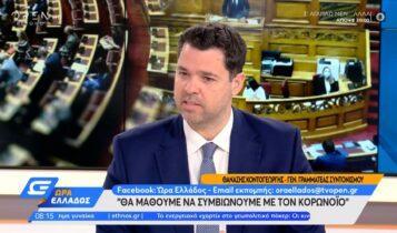 Κοντογεώργης: «Θα μάθουμε να συμβιώνουμε με τον κορωνοϊό-Με τα self test εντοπίστηκαν 130.000 κρούσματα» (VIDEO)