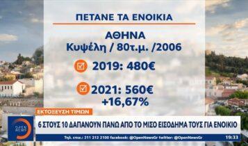 Απογειώθηκαν οι τιμές στα ενοίκια σε Αθήνα και Θεσσαλονίκη (VIDEO)