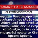 Καταδίωξη στο Πέραμα: Οι εντολές για που είχαν οι αστυνομικοί της ΔΙΑΣ (VIDEO)