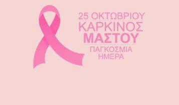 ΑΕΚ για την Παγκόσμια ημέρα κατά του καρκίνου του μαστού: «Ολες οι γυναίκες να ενημερωθούν για την ψηλάφηση του μαστού» (ΦΩΤΟ)
