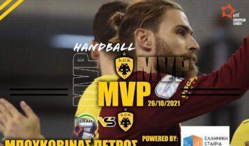 ΑΕΚ: Ο Πέτρος Μπουκοβίνας MVP «Ελληνική Εταιρία Γρανιτών Α.Β.Ε.Ε»
