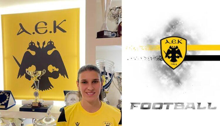 ΑΕΚ: Η Μαρία Ματζάνα στην γυναικεία ομάδα ποδοσφαίρου!