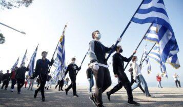 28η Οκτωβρίου: Ματαιώνονται οι παρελάσεις και στη Θεσσαλία (VIDEO)