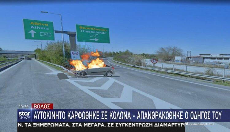 Βόλος: Αυτοκίνητο καρφώθηκε σε κολώνα -Απανθρακώθηκε ο οδηγός του (VIDEO)