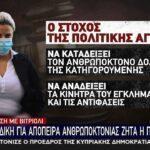 Επίθεση με βιτριόλι: Καταδίκη για απόπειρα ανθρωποκτονίας ζητά η πολιτική αγωγή (VIDEO)
