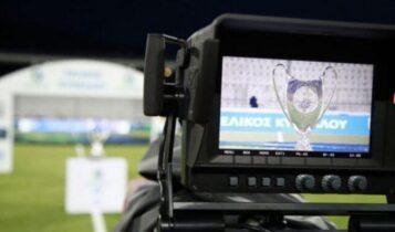 Κύπελλο Ελλάδας: Οριστικά στην Cosmote TV