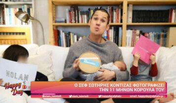 Κοντιζάς: Φωτογραφίζει την 11 μηνών κορούλα του (VIDEO)