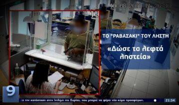 Ο ληστής με το «ραβασάκι»: Καρέ καρέ η δράση του στις τράπεζες (VIDEO)